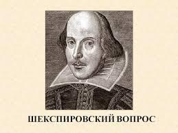 ШексВопрос
