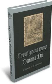 ДневникДжДи