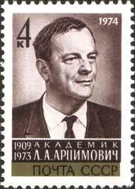 Арцимович